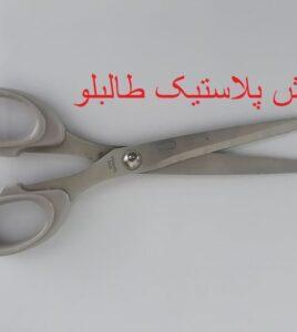 قیچی خیاطی پخش و فروش عمده قیچی اعلا