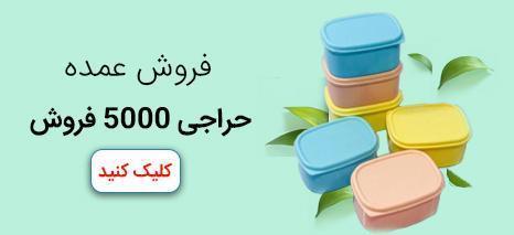 بازار پخش پلاستیک تهران 5000 فروش . پلاستیک فروشی . پخش عمده پلاستیک . اسباب بازی پلاستیکی ارزان