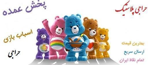 پخش عمده اسباب بازی فروش حراجی اسباب بازی فروشی پسرانه
