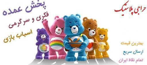 پخش اسباب بازی | پخش اسباب بازی عمده | حراجی پلاستیک اسباب بازی ---- پلاستیک فروشی ---- کانال اسباب بازی فروشی