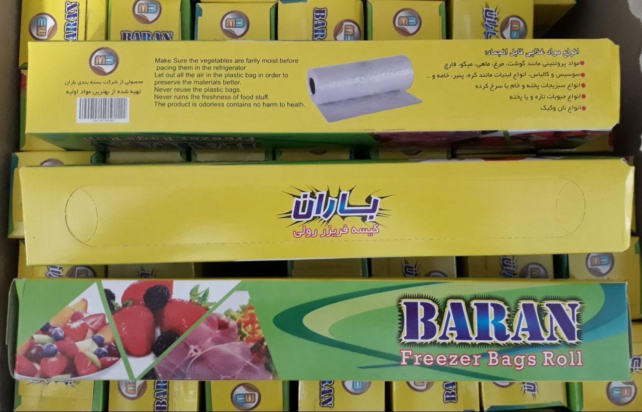 کیسه فریزر رولی -- پخش کیسه فریزر -- خرید عمده کیسه فریزر --- کیسه فریزر جعبه ای -- حراجی