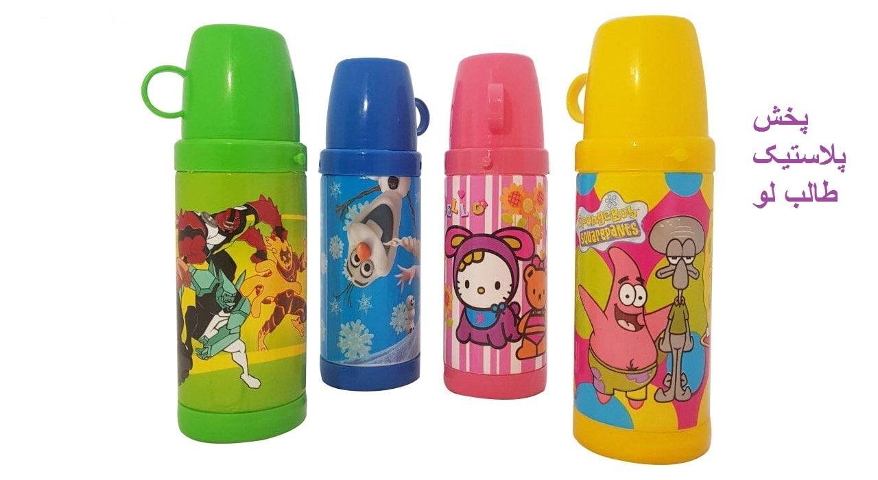 حراجی پلاستیک|پخش پلاستیکپخش عمده اسباب بازی فروش پلاستیکو پخش انواع قمقمه فانتزی چاپدار کودک