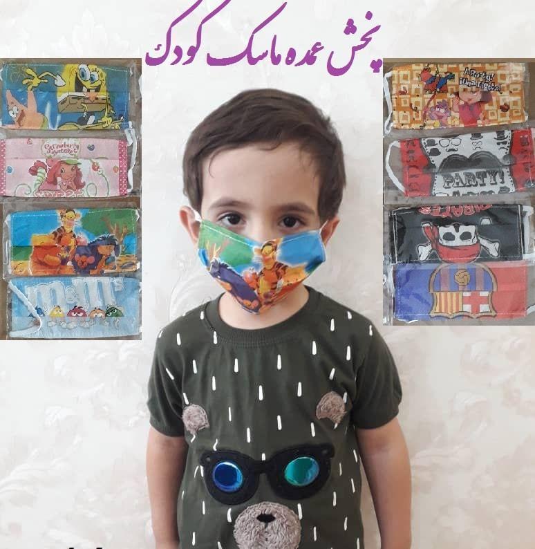 ماسک کودک طرح دار پخش و فروش عمده ماسک فانتزی مخصوص کودک دخترانه و پسرانه مناسب حراجی 5000 فروش
