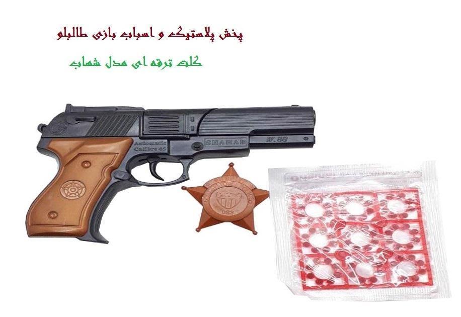 کلت ترقه ای شهاب فروش و پخش عمده تفنگ ترقه ای اسباب بازی کارخانه طلایی